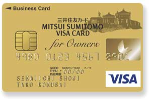 すぐわかる!三井住友ビジネスカード for Owners ゴールドの特徴
