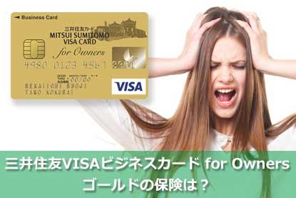 三井住友VISAビジネスカード for Owners ゴールドの保険は?