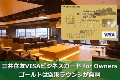 三井住友VISAビジネスカード for Owners ゴールドは空港ラウンジが無料