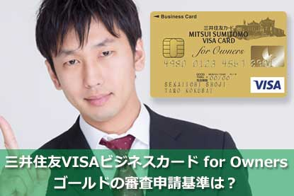 三井住友VISAビジネスカード for Owners ゴールドの審査申請基準は?