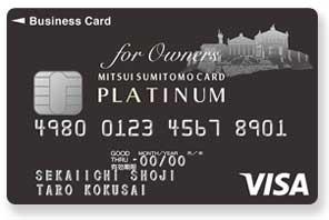 すぐわかる!三井住友ビジネスカード for Owners プラチナの特徴