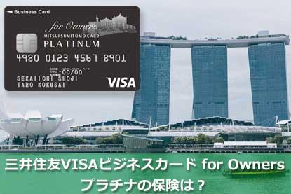 三井住友VISAビジネスカード for Owners プラチナの保険は?