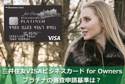 三井住友VISAビジネスカード for Owners プラチナの審査申請基準は?