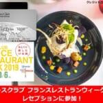 ダイナースクラブ フランス レストランウィーク 2019のレセプションに参加!
