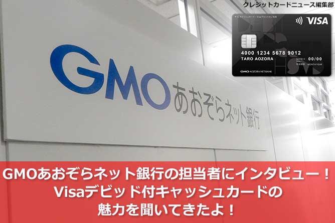 GMOあおぞらネット銀行の担当者にインタビュー!Visaデビッド付キャッシュカードの魅力を聞いてきたよ!