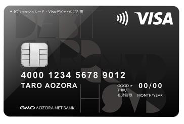 GMOあおぞらネット銀行Visaデビッド付キャッシュカードは口座に預けている残高から即時引き落としが可能で、世界中にあるVisaの加盟店で利用できます。