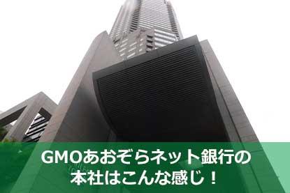 GMOあおぞらネット銀行の本社はこんな感じ!