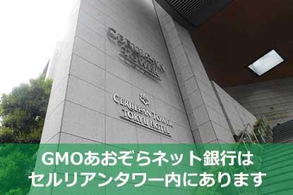GMOあおぞらネット銀行はセルリアンタワー内にあります