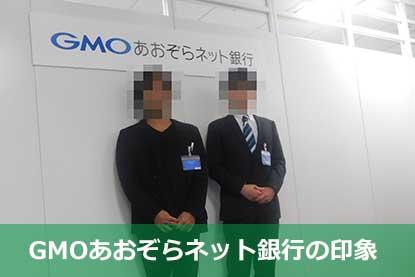 GMOあおぞらネット銀行の印象