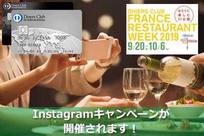 Instagramキャンペーンが開催されます!
