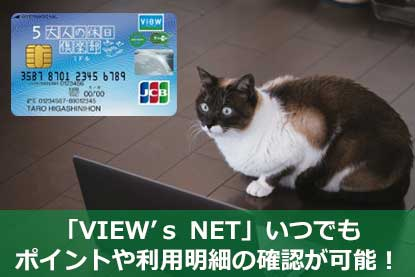 「VIEW's NET」いつでもポイントや利用明細の確認が可能!