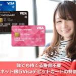 誰でも持てる審査不要のジャパンネット銀行のVisaデビットカードの特徴を解説!