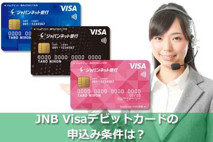 JNB Visaデビットカードの申込み条件は?