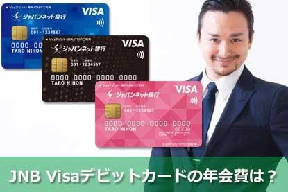 JNB Visaデビットカードの年会費は?