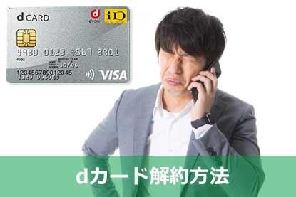 dカード解約方法