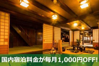 国内宿泊料金が毎月1,000円OFF!