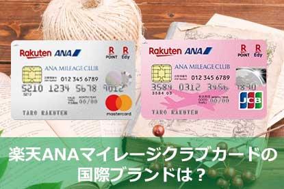 楽天ANAマイレージクラブカードの国際ブランドは?