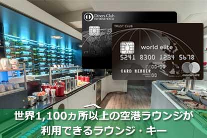 世界1,100ヵ所以上の空港ラウンジが利用できるラウンジ・キー