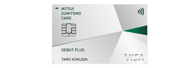 三井住友カードデビュープラスカードデザイン