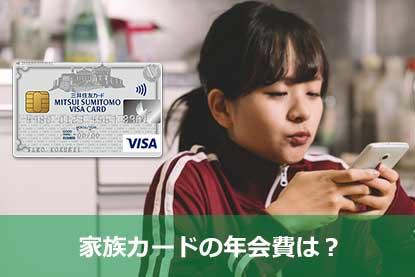 家族カードの年会費は?