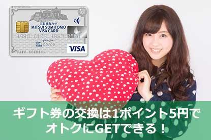 ギフト券の交換は1ポイント5円でオトクにGETできる!