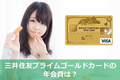 三井住友プライムゴールドカードの年会費は?