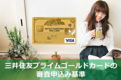 三井住友プライムゴールドカードの審査申込み基準