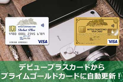 デビュープラスカードからプライムゴールドカードに自動更新!