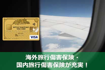 海外旅行傷害保険・国内旅行傷害保険が充実!