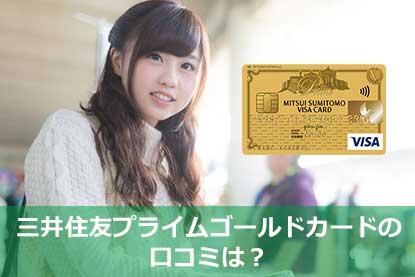 三井住友プライムゴールドカードの口コミは?