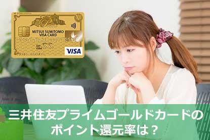 三井住友プライムゴールドカードのポイント還元率は?