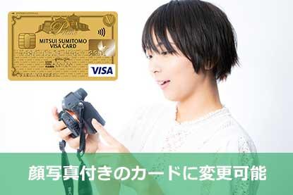 顔写真付きのカードに変更可能