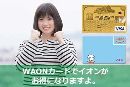 WAONカードでイオンがお得になりますよ。