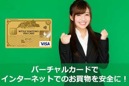 バーチャルカードでインターネットでのお買物を安全に!