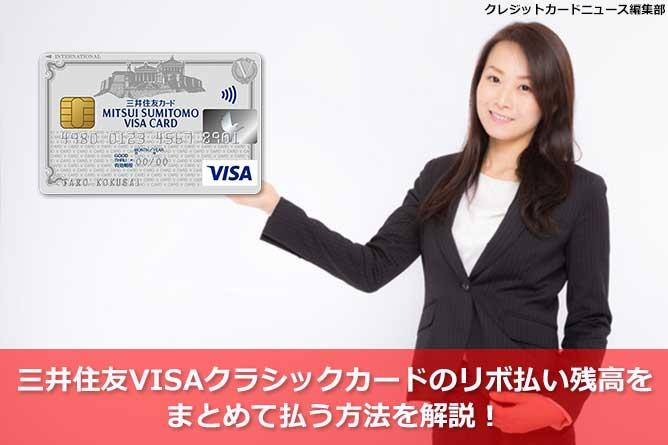 三井住友VISAクラシックカードのリボ払い残高をまとめて払う方法を解説!