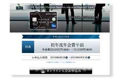MUFGビジネス・プラチナ・アメックス公式サイト