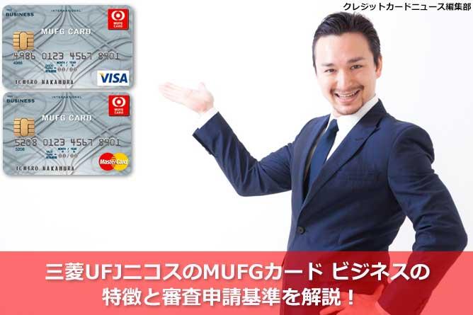 三菱UFJニコスのMUFGカード ビジネスの特徴と審査申請基準を解説!