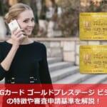 ポイント MUFGカード ゴールドプレステージ ビジネスの特徴や審査申請基準を解説!