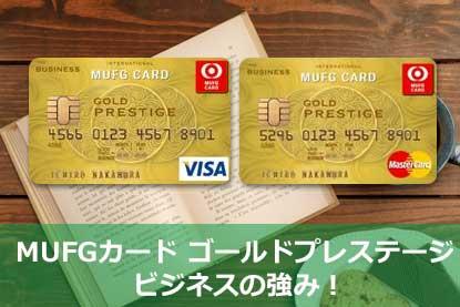 MUFGカード ゴールドプレステージ ビジネスの強み!