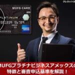 MUFGプラチナビジネスアメックスの特徴と審査申込基準を解説