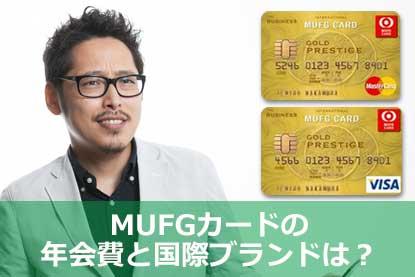 MUFGカードの年会費と国際ブランドは?