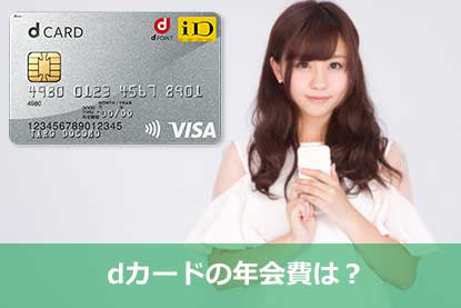 dカードの年会費は実質無料!