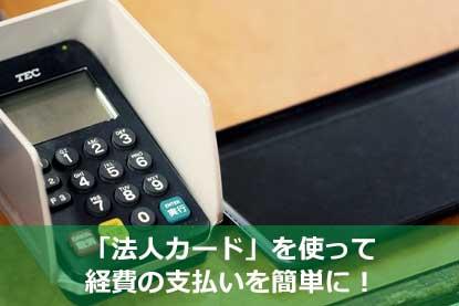 「法人カード」を使って経費の支払いを簡単に!