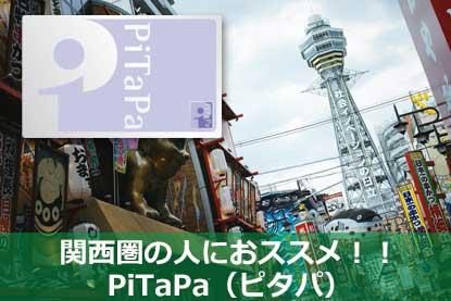 関西圏の人におススメ!!PiTaPa(ピタパ)