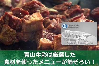 青山牛彩は厳選した食材を使ったメニューが勢ぞろい!