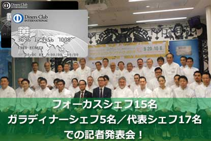 フォーカスシェフ15名/ガラディナーシェフ5名/代表シェフ17名での記者発表会!
