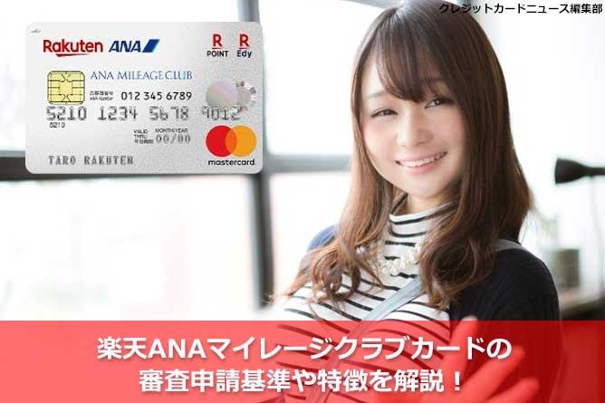 楽天ANAマイレージクラブカードの審査申請基準や特徴を解説!
