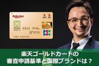 楽天ゴールドカードの審査申請基準と国際ブランドは?