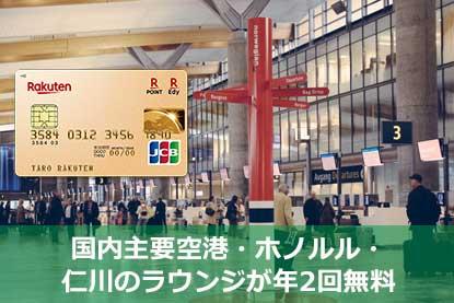 国内主要空港・ホノルル・仁川のラウンジが年2回無料