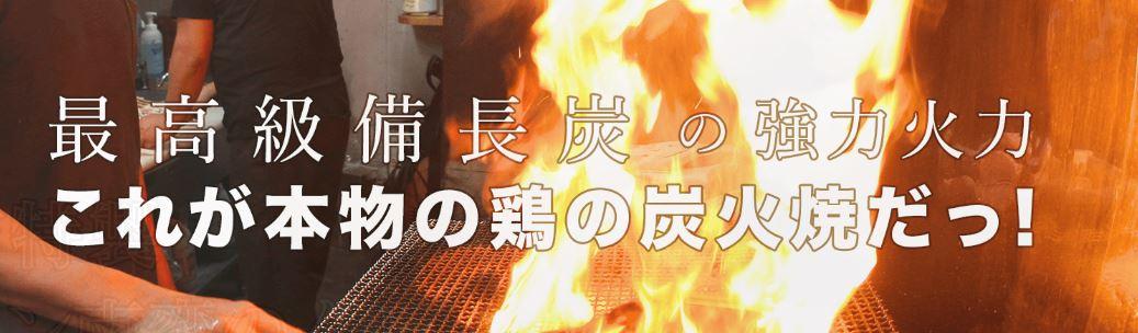 備長炭で焼きます